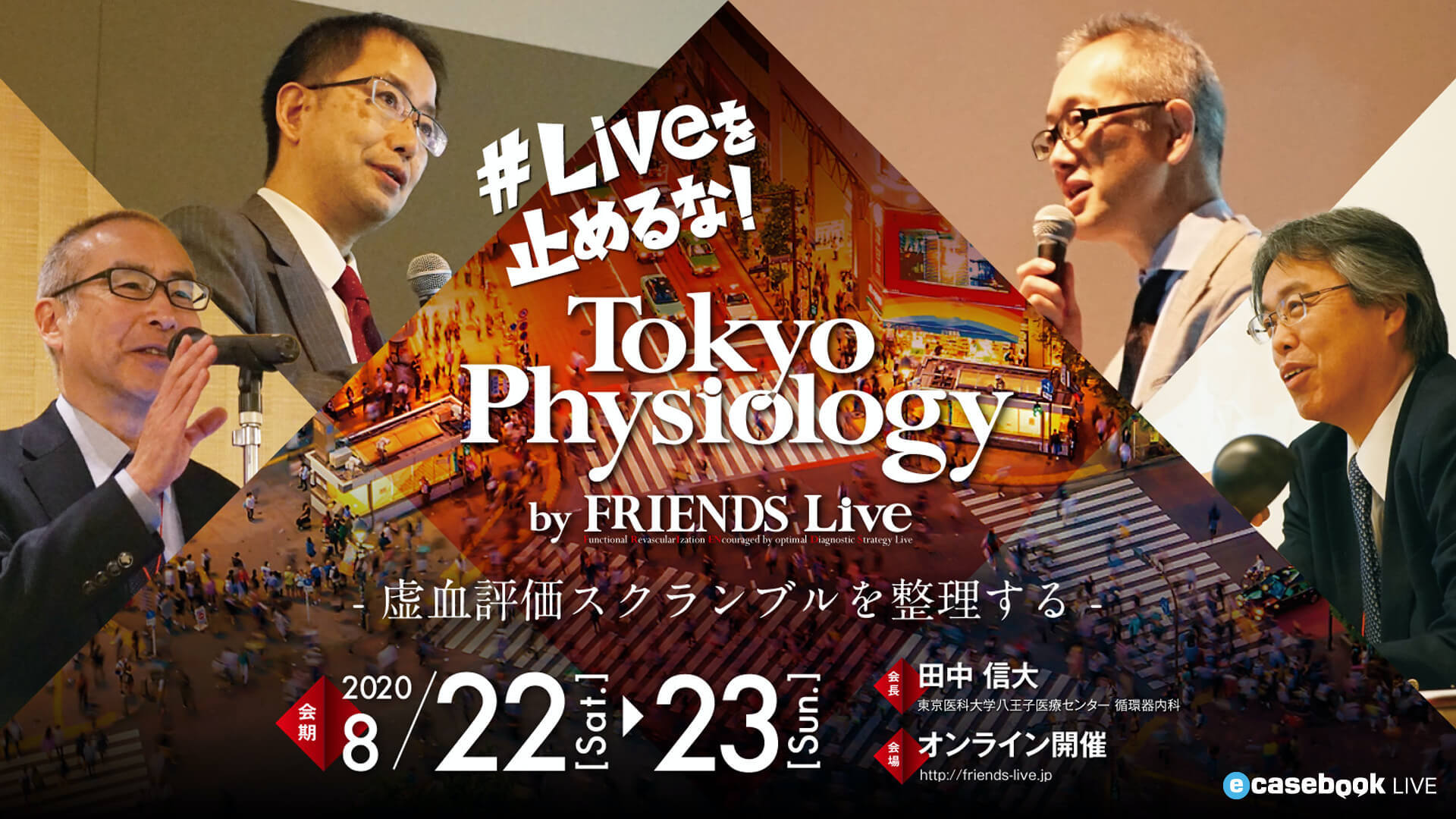Tokyo Physiology 2020 by FRIENDS Live
